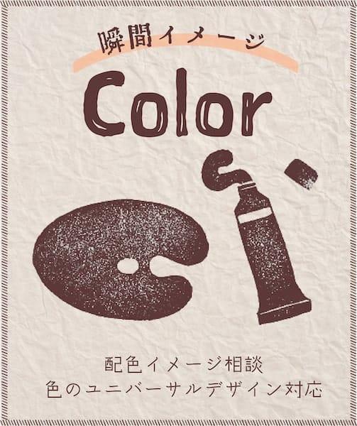 cocoa web studio Color
